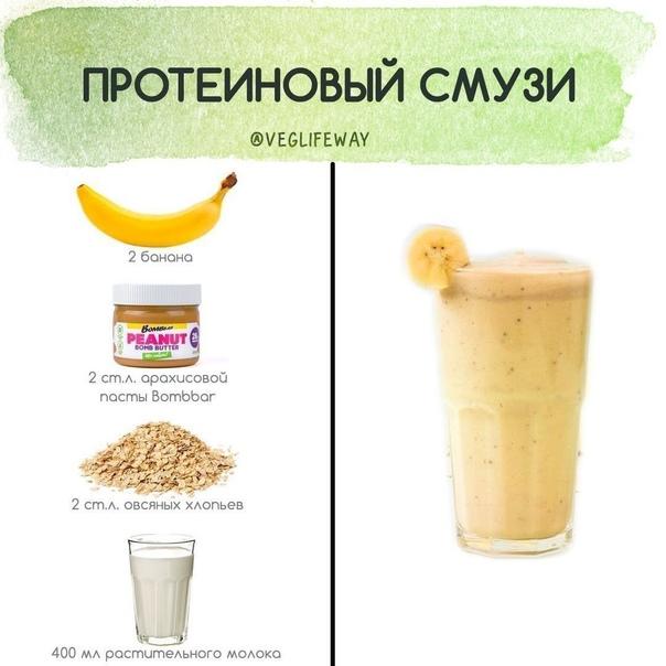 Протеиновый смузи ⠀ Ингредиенты: 2 банана 2 ст.л. арахисовой пасты  2 ст.л....