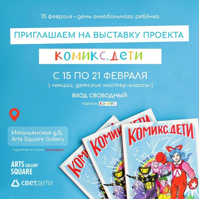 Выставка про настоящих супергероев открывается в Санкт-Петербурге