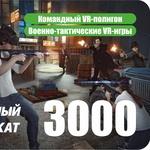 Подарочный сертификат на 3000 в Командный VR-полигон