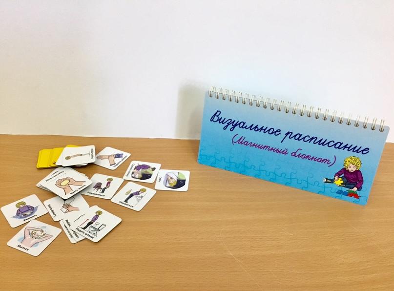 Магнитный блокнот «Визуальное расписание» предназначен для деток с расстройствам...