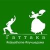 Студия Исторических и Шотландских танцев Гаттака