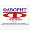 """""""Типография ФАВОРИТ"""""""