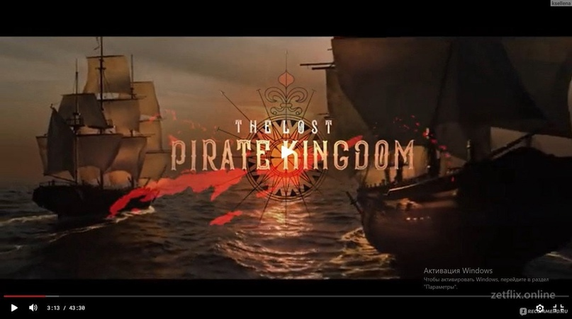 ✨Затерянное королевство пиратов (2021, 1 сезон)✨