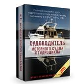 Судоводитель моторного судна и гидроцикла (ВВП,МП)
