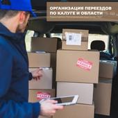 Организация переездов по Калуге и области