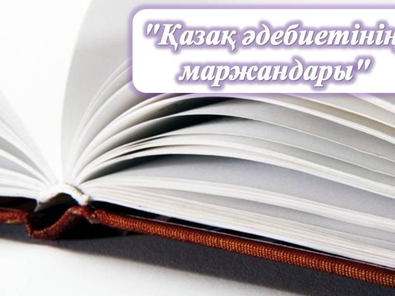 """""""Қазақ әдебиетінің маржандары"""""""