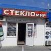 СТЕКЛОМИР | Автомобильные стёкла | Севастополь