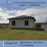 Дом 80 кв.м., 4,66 сотки, Гостагаевская