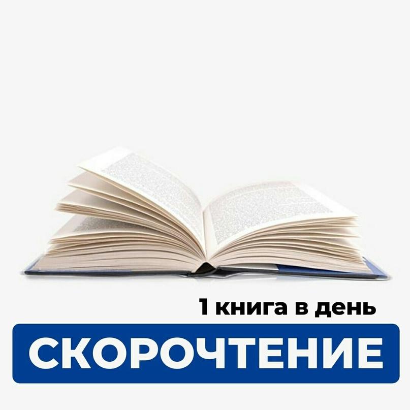 👉🏻 Как читать по 1 книге каждый день?