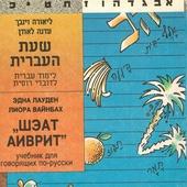 Шэат аиврит: Учебник иврита для говорящих по-русски (Часть I) (1992)