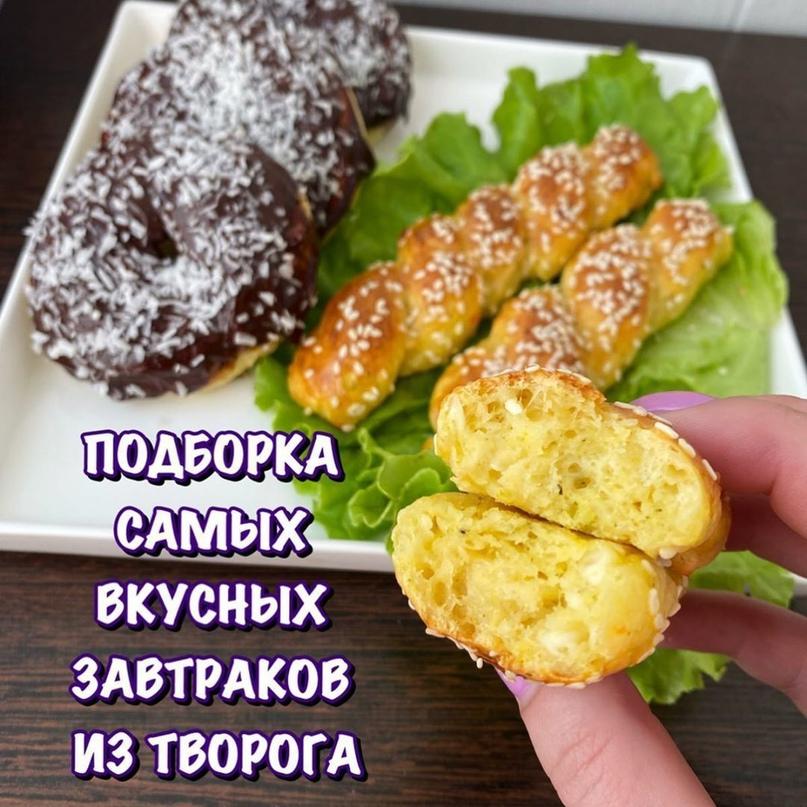 Самые вкусные творожные завтраки