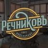 Ресторан Речниковъ