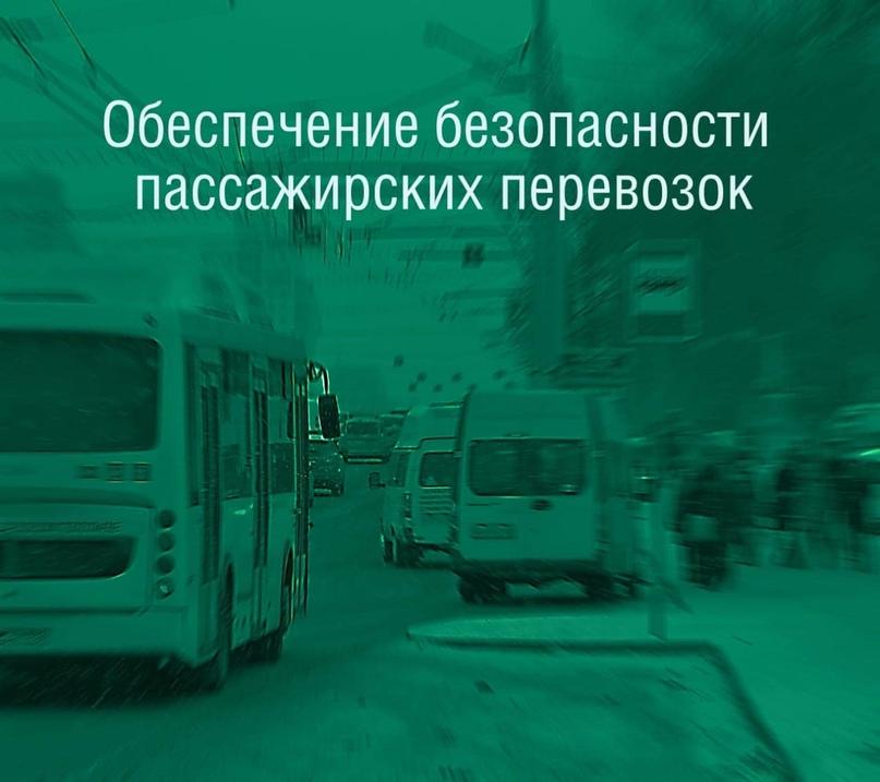 С 13 по 19 ноября на дорогах Башкортостана с участием пассажирского автотранспор...