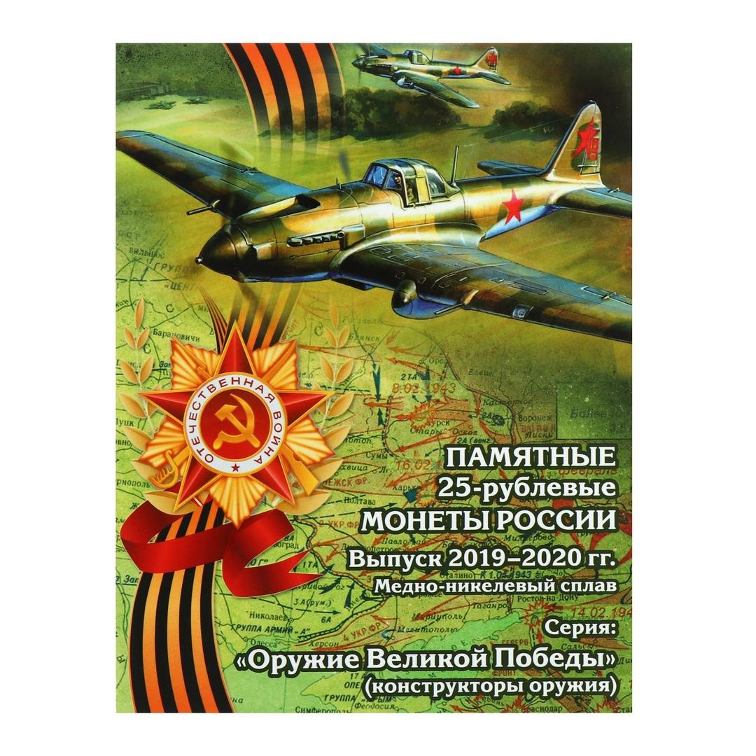 Альбом-планшет под 25-рублёвые монеты серии Оружие Великой Победы