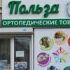 Ортопедический салон Польза
