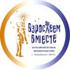 Фестиваль образовательного кино ВЗРОСЛЕЕМ ВМЕСТЕ
