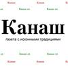 Kanash Gazeta