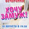"""Романтическая вечеринка """"Хочу замуж!""""   Уфа"""