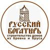 """Строительная Компания  """"Русский Богатырь"""""""