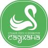 Студия йоги и развития САДХАНА в Минске