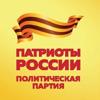 Патриоты России - Башкирия
