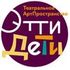 """Детский театр современного искусства """"Этти Дети"""""""