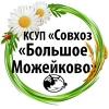 "КСУП ""Совхоз ""Большое Можейково"""