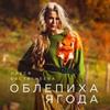 Олеся Евстигнеева