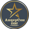 Андерсон EVENT площадка