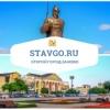 StavGo.ru