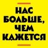 МЕМЫ ПРО РУССКИЕ МЕДИА