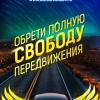 Автошкола 54 Новосибирск
