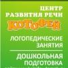 """🐱 Центр развития речи """"Котофей"""" 🐱"""