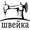Швейный цех СПб