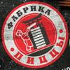 Любимая Фабрика Пиццы Рефтинский