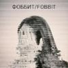 ФОББИТ/FOBBIT