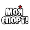 "Группа спортивной передачи ""Мой Спорт!"""