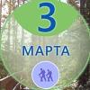 Пеший INSLED «Комаровская экотропа» (3/03/19)