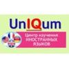"""Центр Изучения Иностранных Языков """"UnIQum"""""""