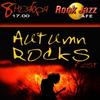 AUTUMN ROCK FEST   8.11   Rock Jazz Cafe