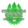 """Строительная компания """"ЛК-Пестово"""""""