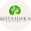 Натуральная органическая косметика в Перми
