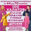 """""""100 халатов"""" Каменск-Уральский ул.Каменская,87"""