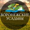 ЗЕМЕЛЬНЫЕ УЧАСТКИ В ВОРОНЕЖЕ | Усадьбы36.рф