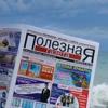 Gazeta Poleznaya