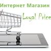 Интернет магазин Loyal Price. Купить твердотопли