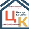 ЦЕНТР КРОВЛИ