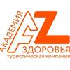 """ТК""""Академия Здоровья"""" Детские лагеря, Экскурсии"""