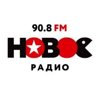 Новое Радио Екатеринбург[Официальное сообщество]