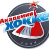 Академия Хоккея - любительский хоккей в Сочи